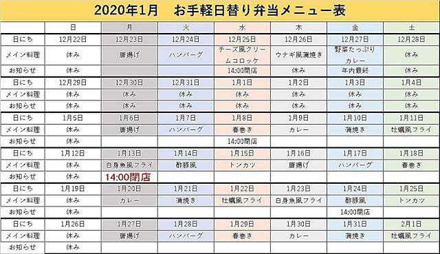 ■香色茶坊 1月13日・24日 は14:00にて閉店となります